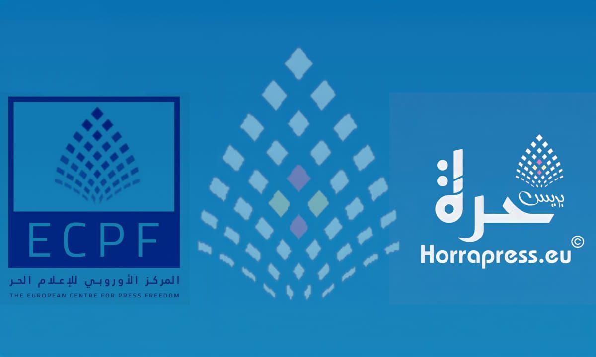 حرة بريس HorraPress