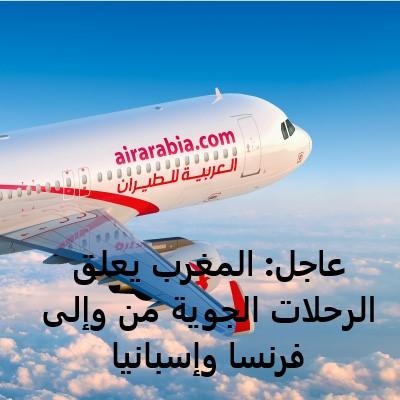 عاجل: المغرب يعلق الرحلات الجوية من وإلى فرنسا وإسبانيا