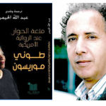 في حوار مع الكاتب والمترجم والناقد المغربي عبدالله الحيمر حول كتابه متعة الحوار عند الروائية الأمريكية طوني موريسون