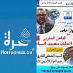 بيان توضيحي للرأي الوطني و الدولي باسم المركز الأوروبي للإعلام الحر و حرة بريس