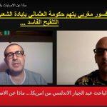 فيديو حصري °°بروفسور مغربي يتهم حكومة العثماني بإبادة الشعب المغربي بسبب التلقيح الفاسد …