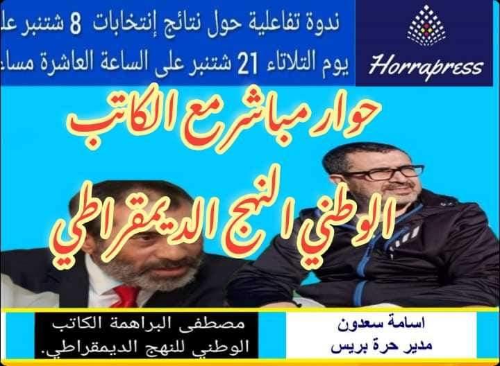 مصطفى البراهمة الكاتب العام للنهج الديمقراطي في ضيافة حرة بريس